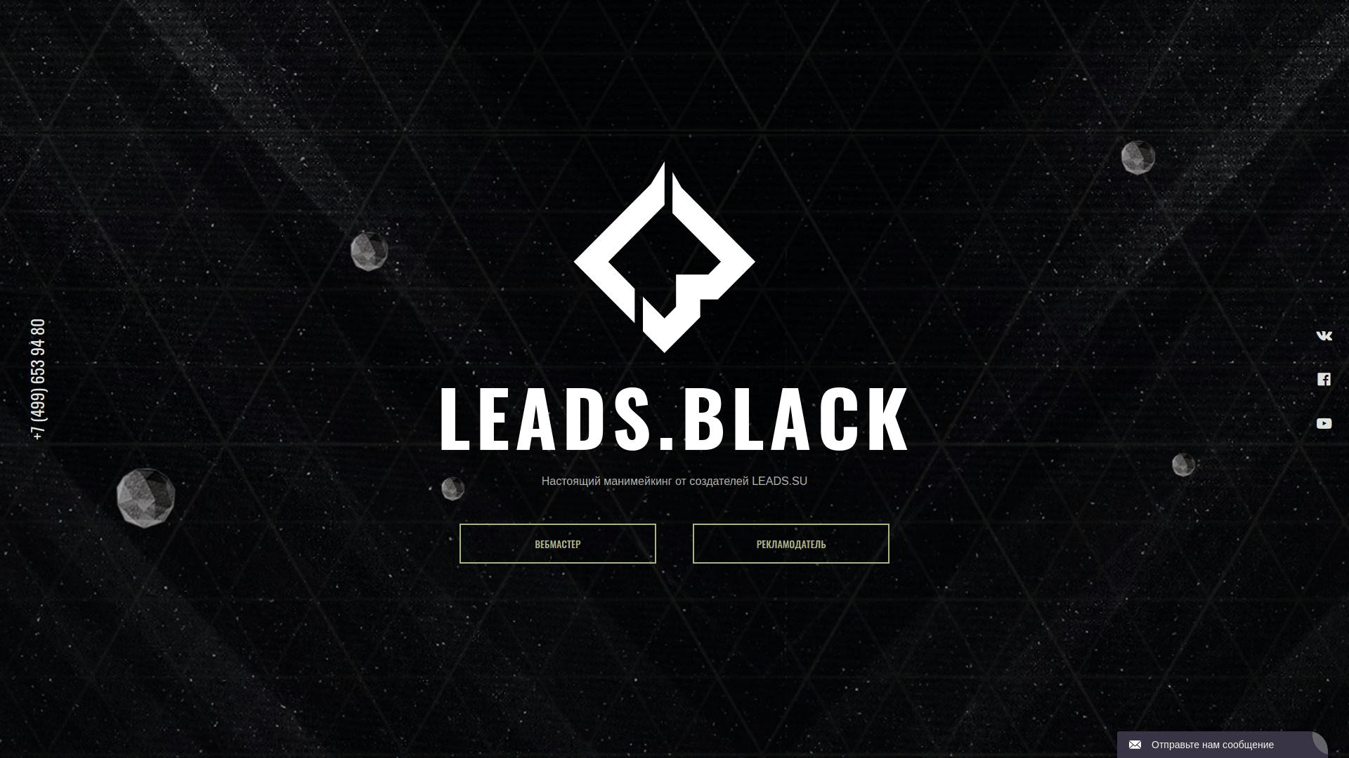Leads.Black