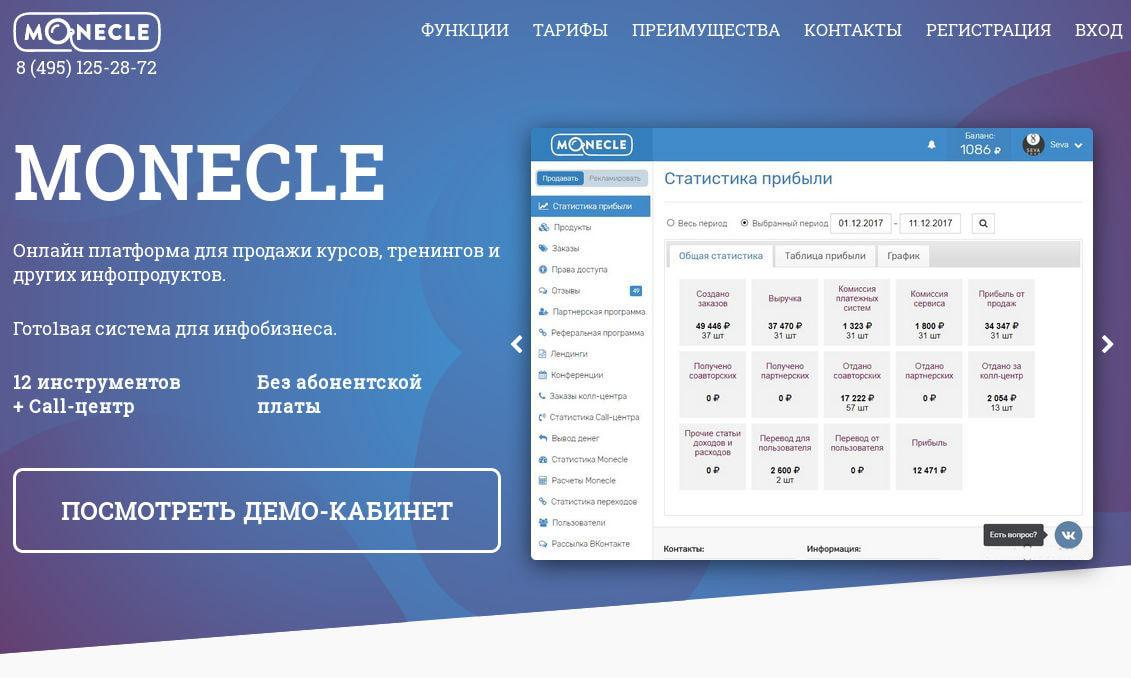 Affiliate Network Monecle