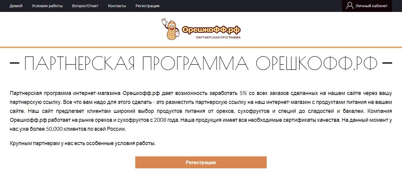 Oreshkoff.rf