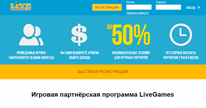 Affiliate network Live Games